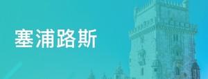 塞浦路斯证交所首次批准中国本土上市保荐机构