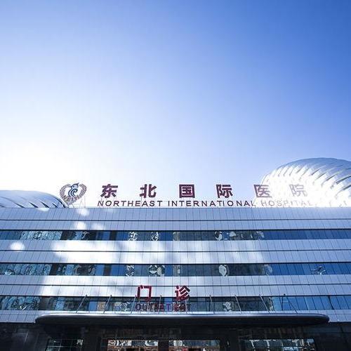 辽宁沈阳东北国际医院