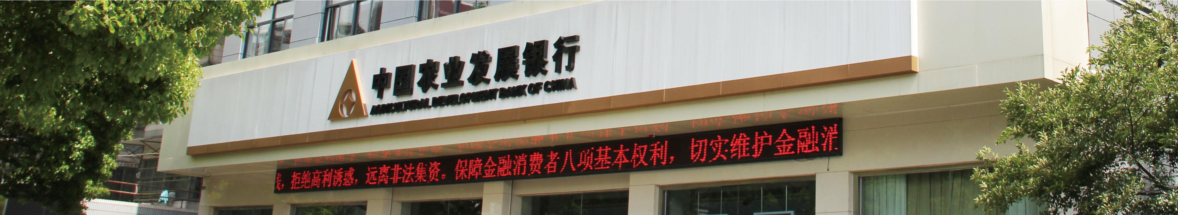 农业发展银行_02.jpg