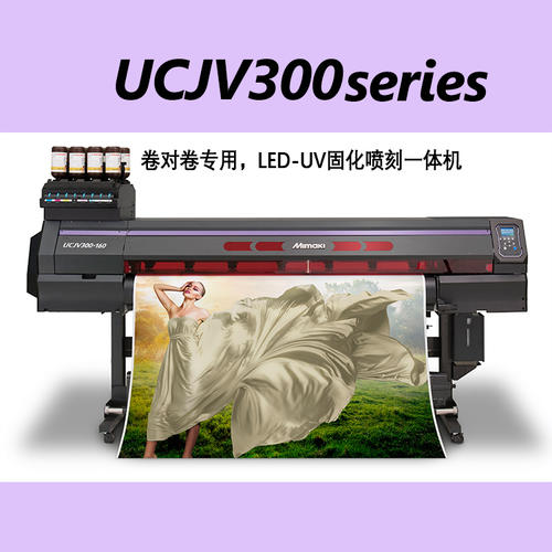 Mimaki UCJV300-160  UV卷对卷喷刻一体打印机