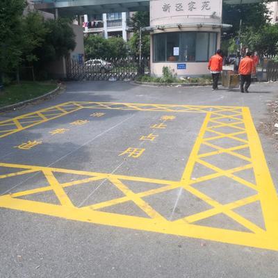 上海长宁区新泾家苑消防通道划线 消防通道 禁止占用