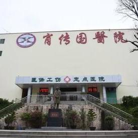 深圳肖传国医院PET/CT中心-全国PETCT/MR(核磁)检查预约网-癌症筛查-肿瘤复查-高端体检
