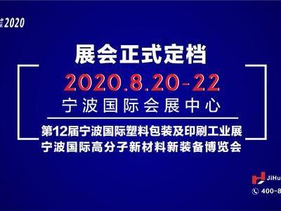 """关于""""2020宁波国际塑料包装及印刷工业展览会""""定档举办的通知"""