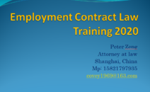 Employment Contract Law Training 2020  双语劳动合同法培训