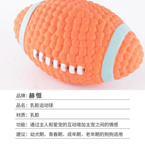 玩具球 宠物玩具乳胶玩具狗狗猫咪玩具球【可按需定制】