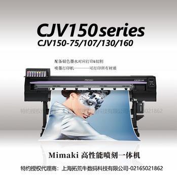 Mimaki CJV150—160 UV喷刻一体机彩白彩UV机