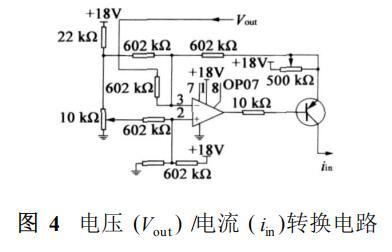 电压/电流转换电路图