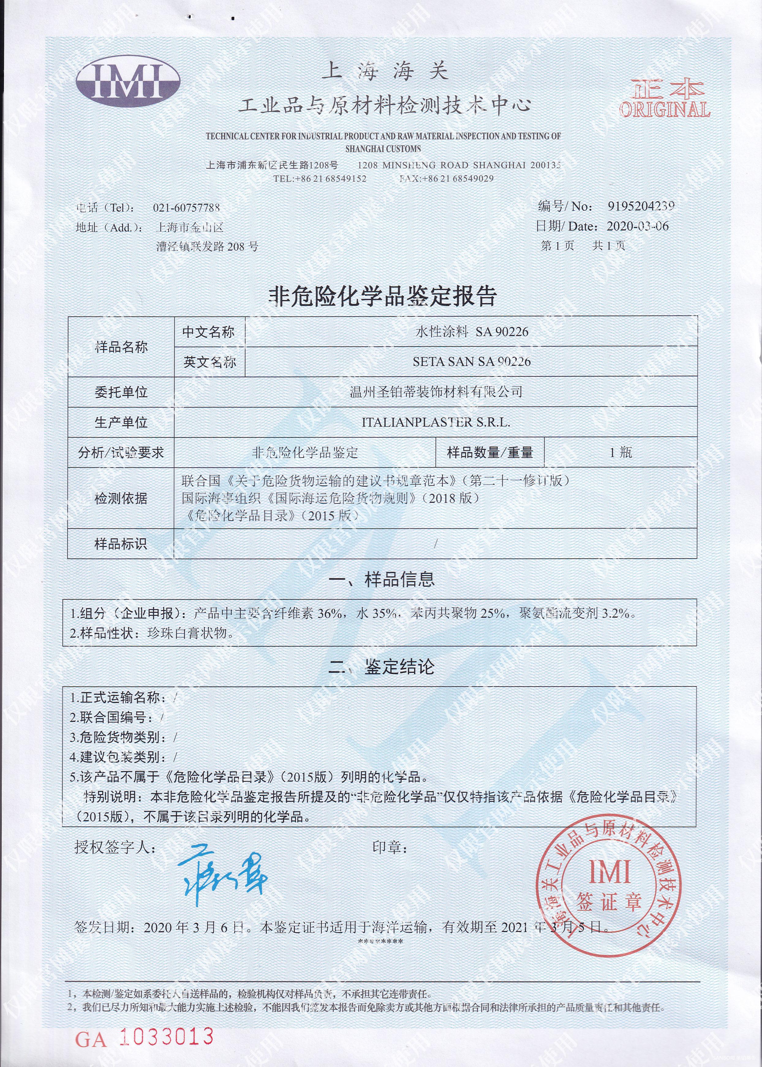 非危险化学品鉴定报告9195204239正本 (2).jpg