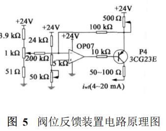 阀位反馈装置电路原理图