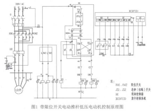 电动推杆低压电动机控制原理图