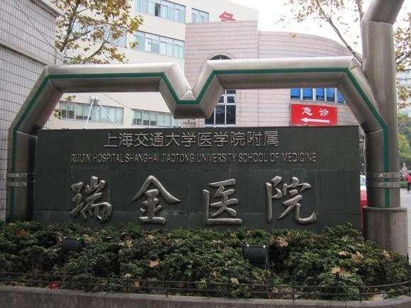 瑞金医院.jpg
