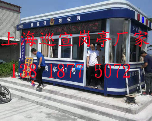 广东潮阳钢结构治安岗亭全程制作安装图