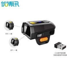 优博讯指环扫描器 R70无线扫描枪指环