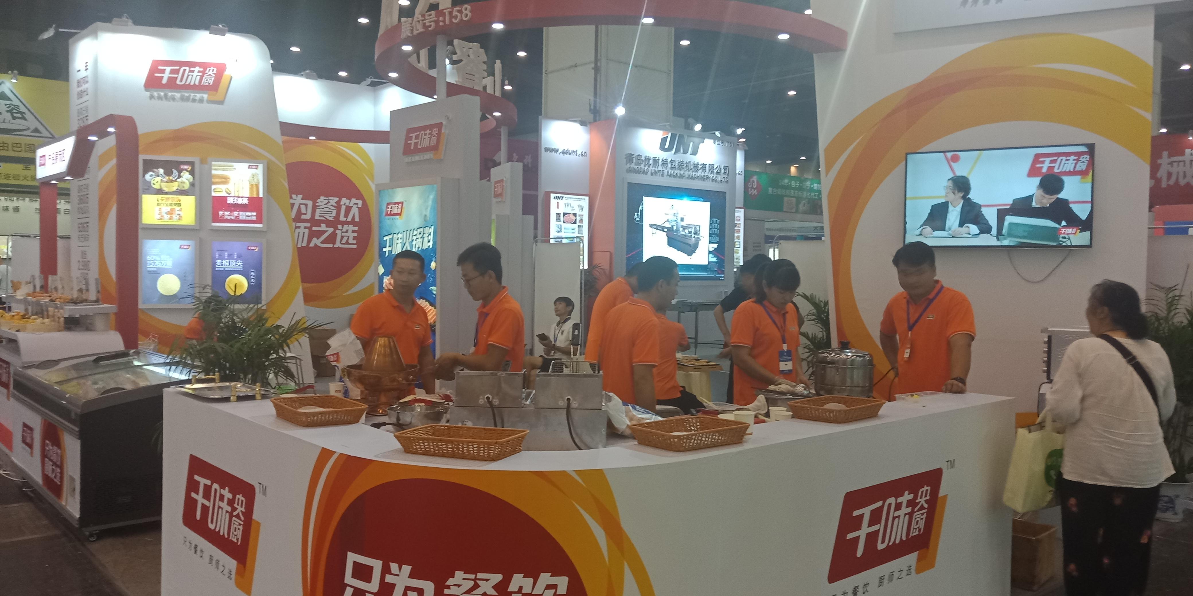 2020第11届中国(上海)国际餐饮食材博览会