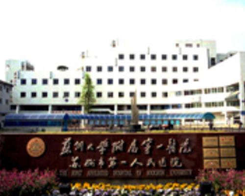 苏州大学附属第一医院.jpg