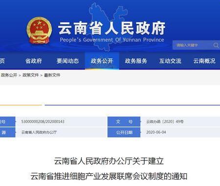 云南省人民政府办公厅关于建立 云南省推进细胞产业发展联席会议制度的通知