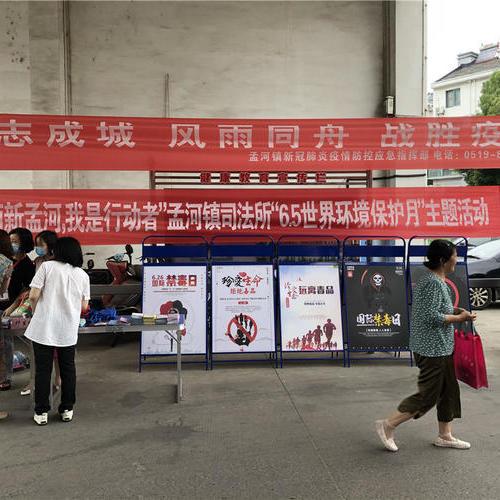 """孟河镇司法所开展""""世界环境日""""法治宣传活动"""