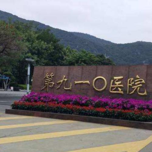 中国人民解放军联勤保障部队第910医院