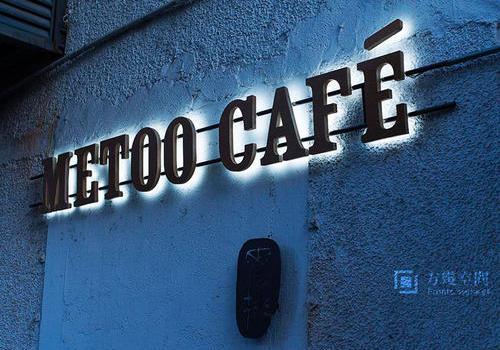 metoo咖啡背发光字