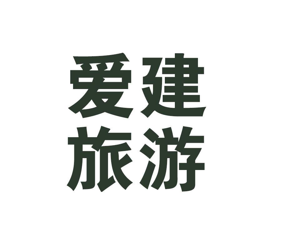 09爱建旅游.jpg