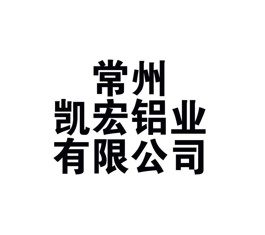 71常州凯宏铝业有限公司.jpg