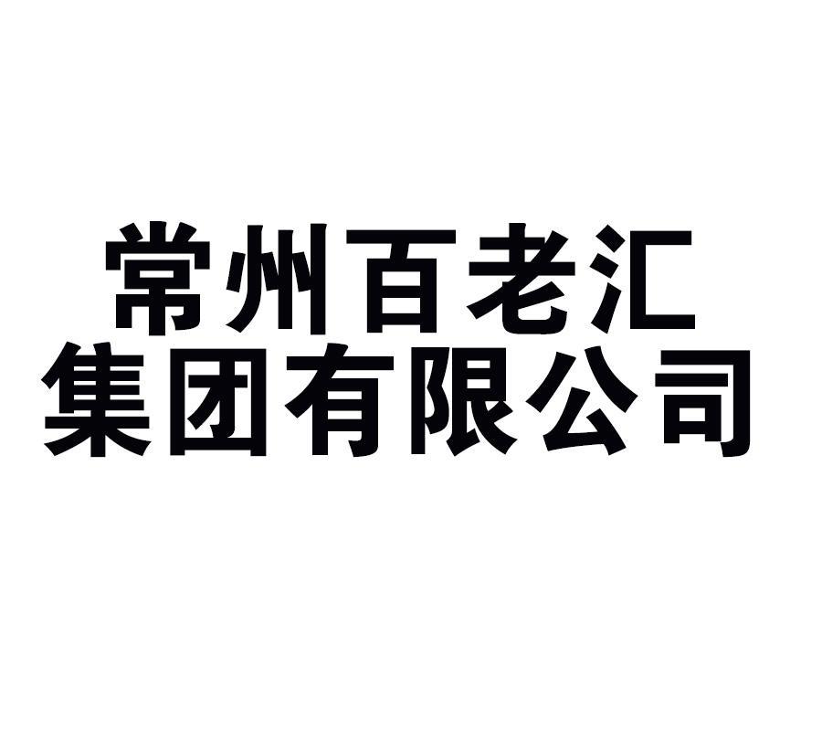 65常州百老汇集团有限公司.jpg