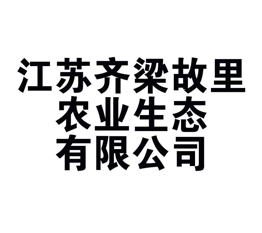 49江苏齐梁故里农业生态有限公司.jpg