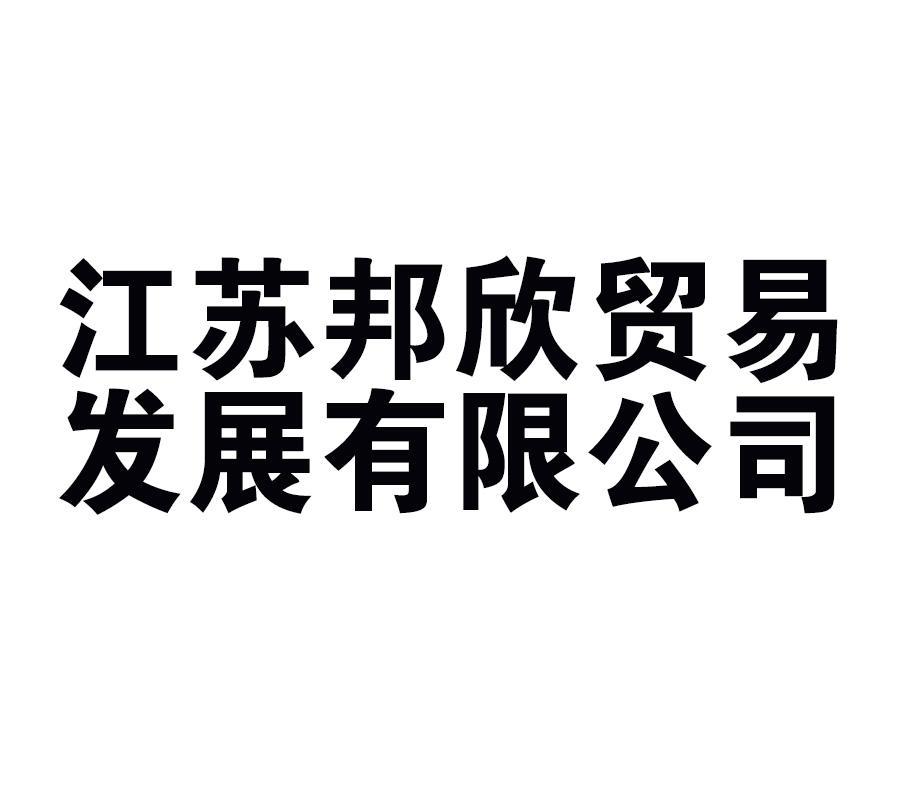 44江苏邦欣贸易发展有限公司.jpg