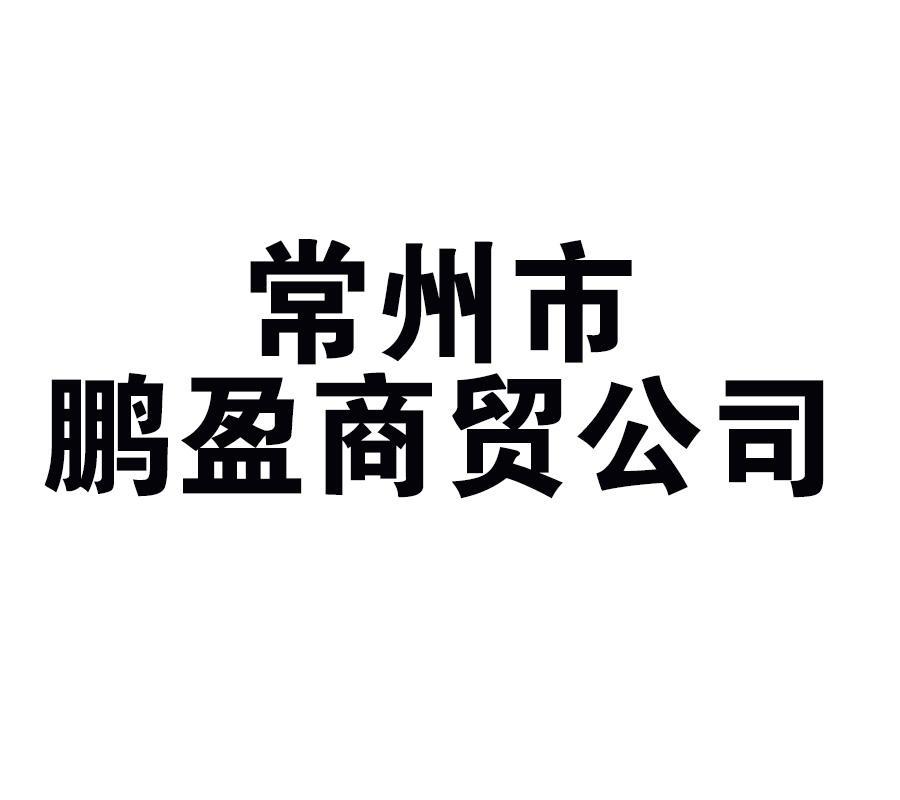 57常州市鹏盈商贸公司.jpg