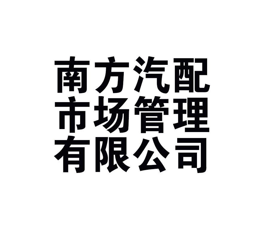 59南方汽配市场管理有限公司.jpg