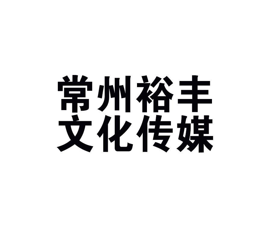 53常州裕丰文化传媒有限公司.jpg