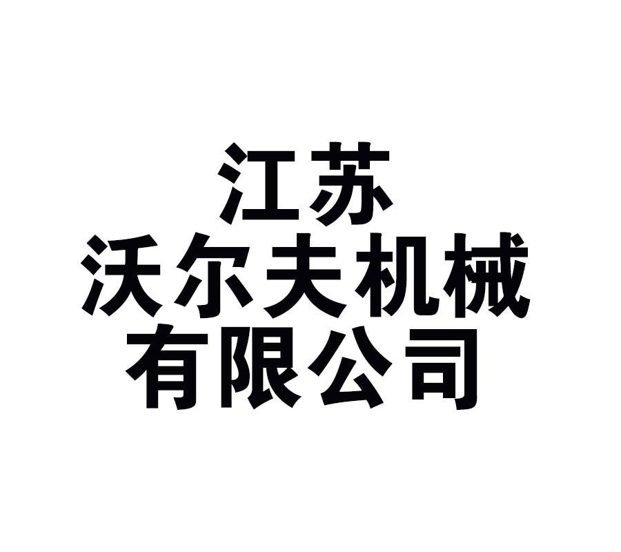 68江苏沃尔夫机械有限公司.jpg