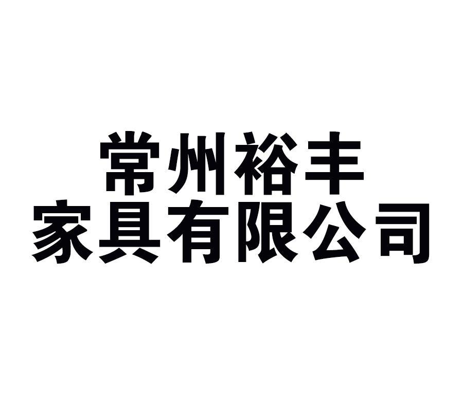 41常州裕丰家具有限公司.jpg