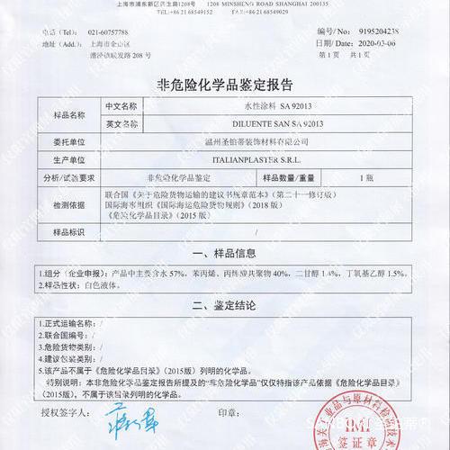 非化学品检测认证