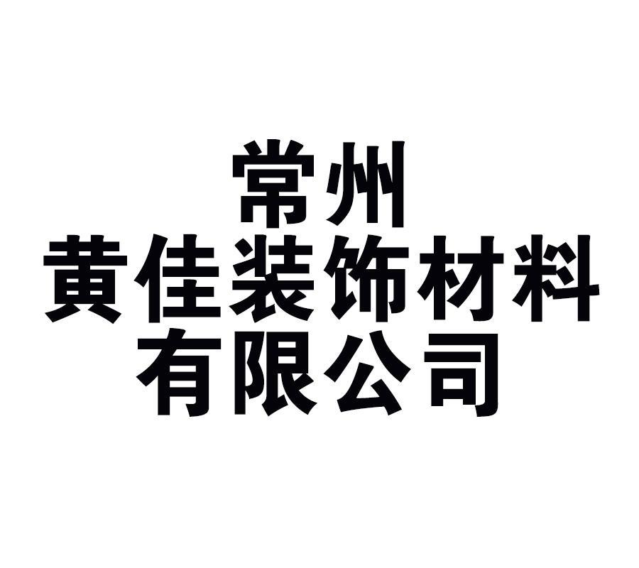 48常州黄佳装饰材料有限公司.jpg
