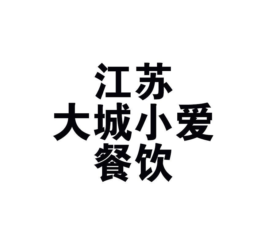 56江苏大城小爱餐饮管理有限公司.jpg
