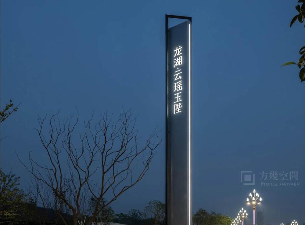 龙湖·云瑶精神堡垒.jpg