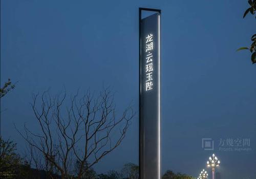 龙湖云瑶精神堡垒