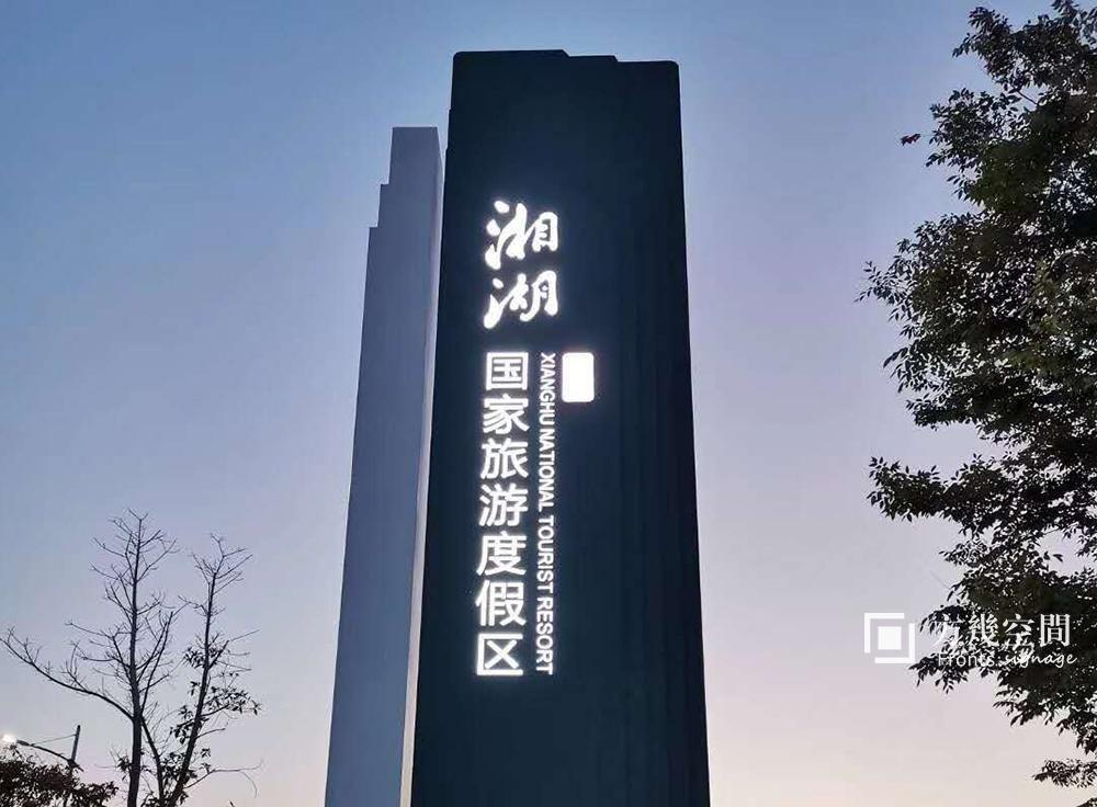 湘湖旅游度假区精神堡垒21.jpg