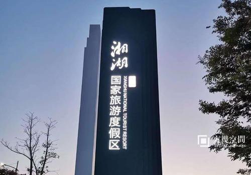 湘湖旅游度假村精神堡垒