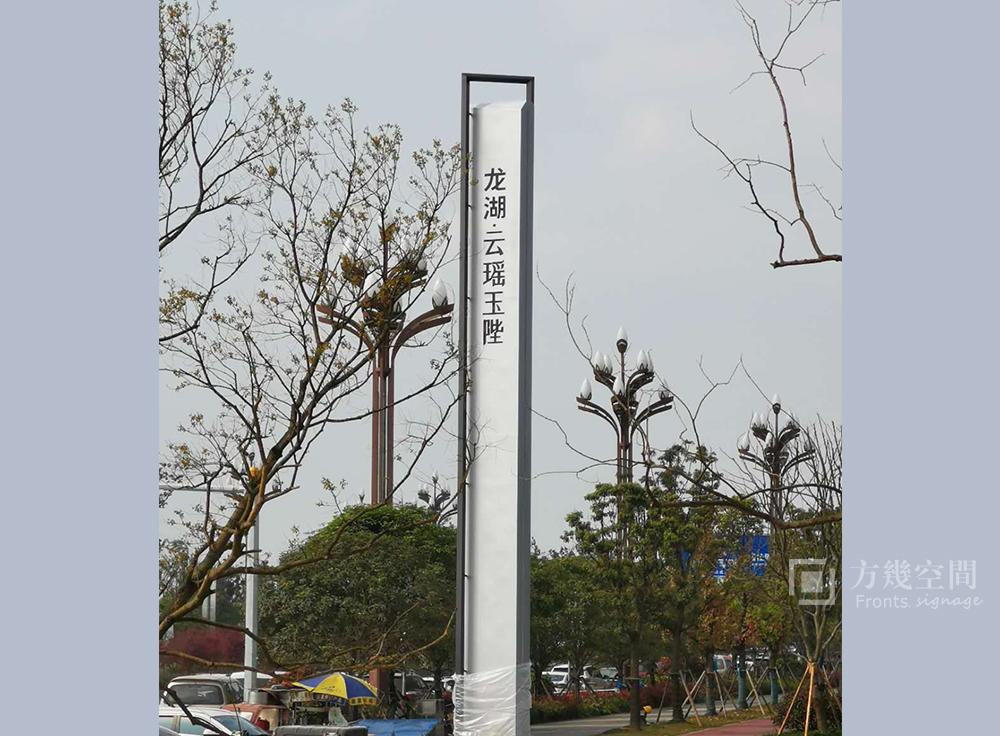 龙湖·云瑶精神堡垒1.jpg