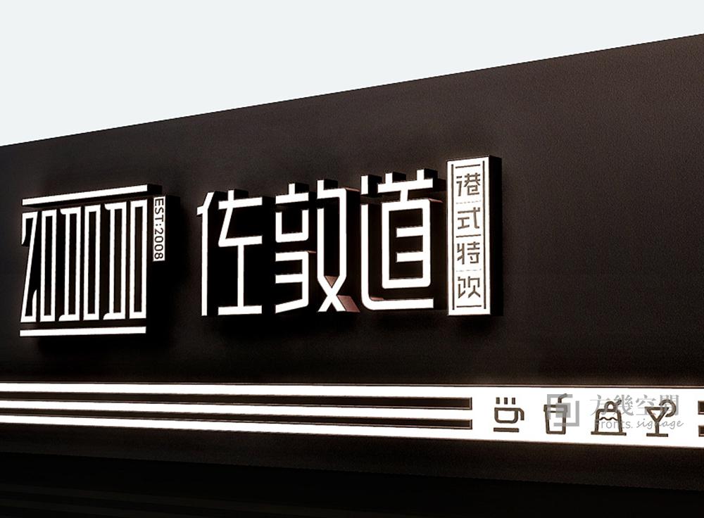 佐敦道餐饮.jpg