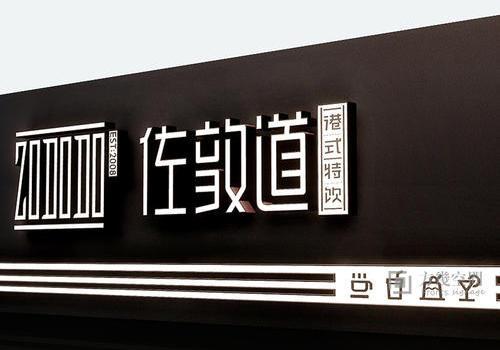 佐敦道餐饮
