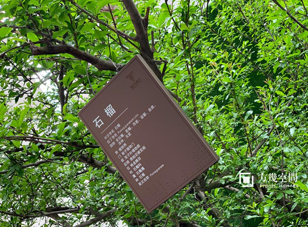 滨江时代标牌.jpg