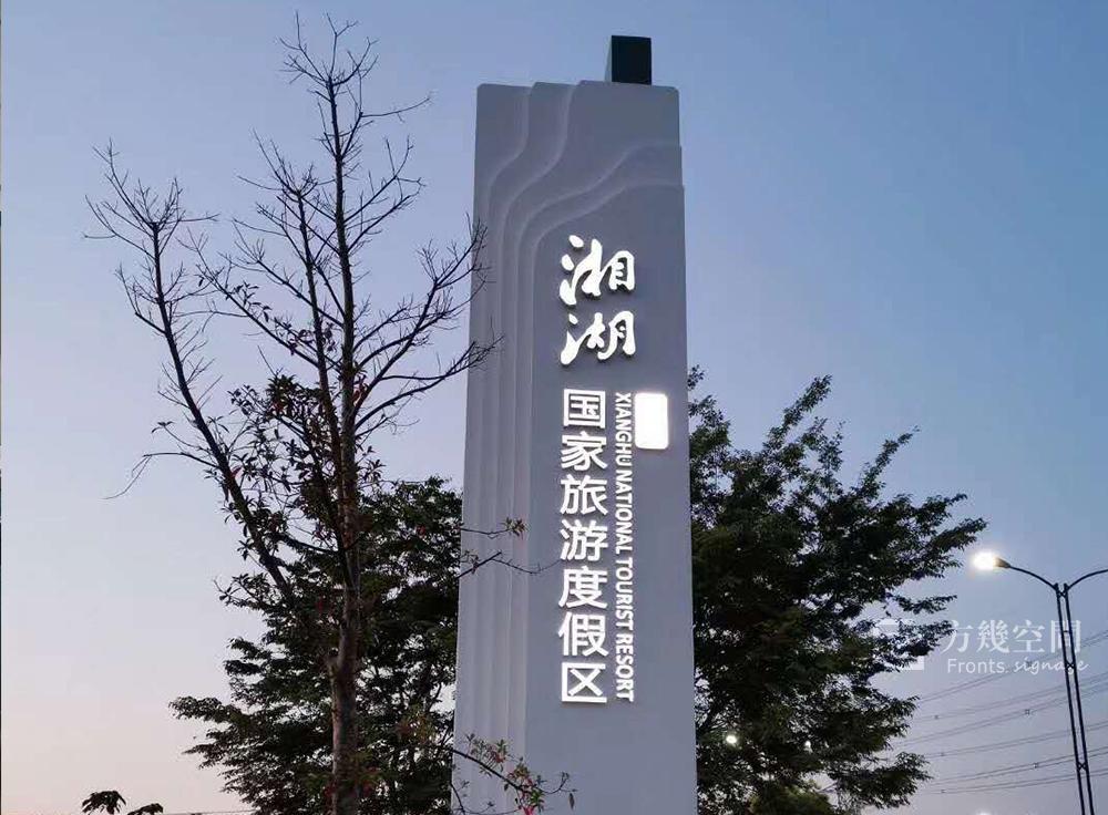 湘湖旅游度假区精神堡垒22.jpg