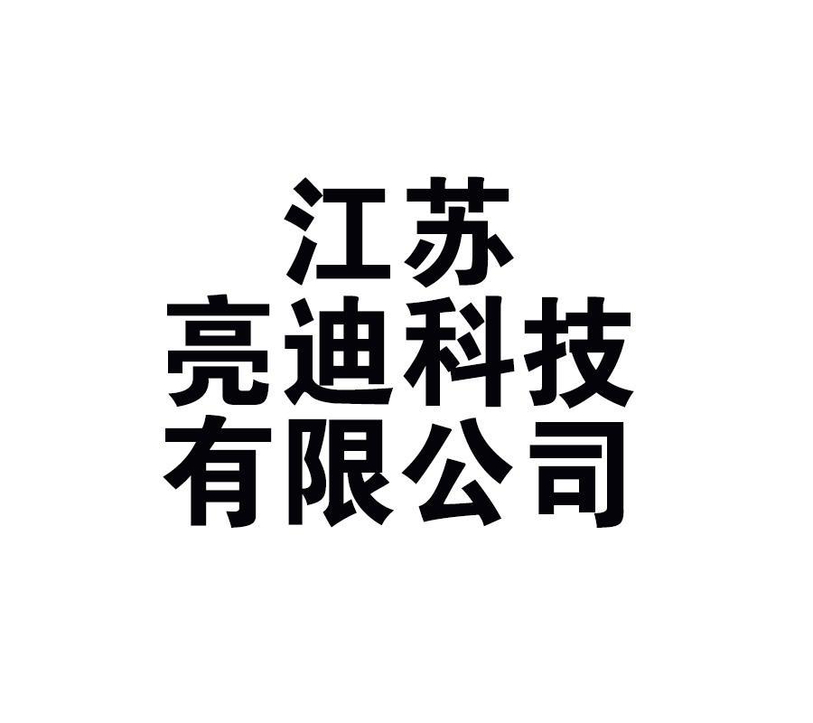 92江苏亮迪科技有限公司.jpg
