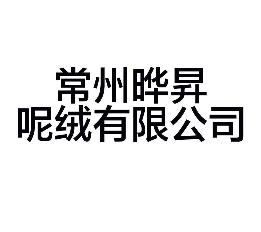 103常州晔昇呢绒有限公司.jpg