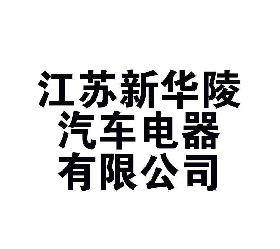 88江苏新华陵汽车电器有限公司.jpg