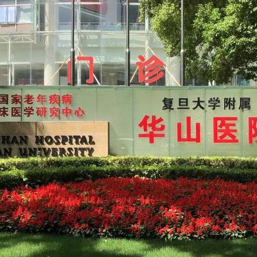 上海华山医院PETCT-PETCT/MR(核磁)检查预约平台