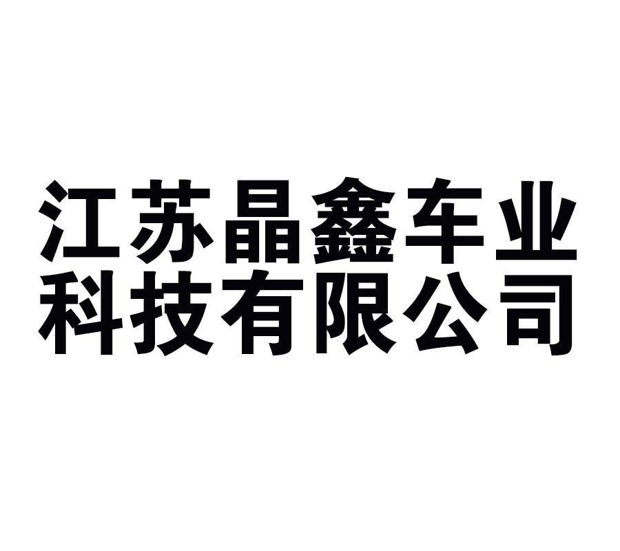 79江苏晶鑫车业科技有限公司.jpg